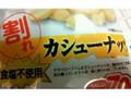 エグザクト 割れカシューナッツ 食塩不使用 袋70g