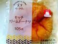 ローソン 実りベーカリー モッチクリームドーナツ 袋1個