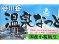 マルダイ 谷川岳 温泉なっとう 国産小粒納豆 50g×2