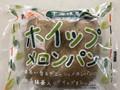 シライシパン ホイップメロンパン宇治抹茶 袋1個