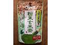 大井川茶園 粉末玄米茶 袋20g