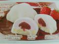 五洋食品 つつみ福 苺あずき 2個