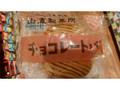 山重製菓所 チョコレートパン 袋1個