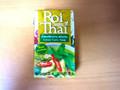 Roi Thai グレーンカレー パック250ml