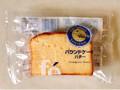 モントワール カフェスイーツ パウンドケーキ バター 袋1個