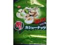 エグザクト 割れ カシューナッツ わさび味 袋45g