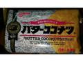 サニーデライト バターココナツ バターココナツ 35g
