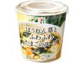 セブンプレミアム ほうれん草とふわふわたまごのスープ カップ20.9g