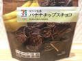 セブンプレミアム バナナチップスチョコ 袋40g