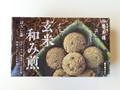 榮太樓 玄米和み煎 ほうじ茶 箱10枚