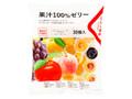 くらし良好 果汁100%ゼリー 袋15g×30