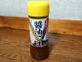 イカリ 野菜のドレス 醤油ごま ノンオイル 瓶200ml