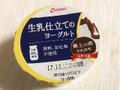 KONDO 生乳仕立てのヨーグルト カップ70g