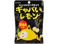 クラシエ ギャバいレモンソフトキャンディ