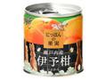 K&K にっぽんの果実 瀬戸内産伊予柑 ピーターデザイン 缶190g