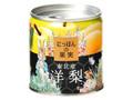 K&K にっぽんの果実 東北産洋梨 ピーターデザイン 缶195g