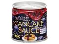 K&K CANCAKE SAUCE ごろごろ果実のパンケーキソース 紫のミックスベリー 缶90g