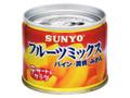 サンヨー デザート&サラダ フルーツミックス 缶130g