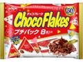 日清シスコ チョコフレーク プチパック 袋8個
