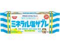 日清シスコ ミネラル塩サブレ 袋5枚×4