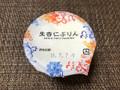 栄屋乳業 生杏仁ぷりん カップ75g