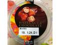 アンデイコ 香ばしヘーゼルナッツのチョコレートプリン カップ70g