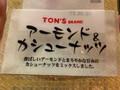 TON'S アーモンドアンドカシューナッツ 袋48g