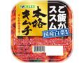 ピックルス ご飯がススム 本格キムチ カップ300g