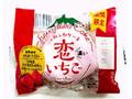 竹下製菓 ふわふわケーキ 恋いちご 袋1個