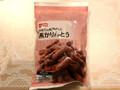 スタイルワン 米油で三度揚げした 黒かりんとう 袋135g