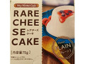 くらしモア My Home Cafe RARECHEESECAKE PLAIN 箱75g