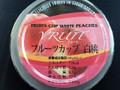 川商フーズ ブルート フルーツカップ 白桃 カップ180g