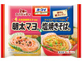 オーマイ 2種のスパゲッティ 明太マヨ味&塩焼きそば味 袋4個