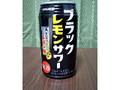 サンガリア ブラックレモンサワー 缶350ml