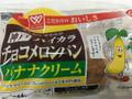 コープこうべ 神戸ハイカラチョコメロンパン バナナクリーム 袋1個