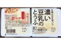 ホーム食品 濃い豆乳のとうふ パック200g×2