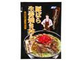 富士 今日は俺が作ります! 豚ばら生姜焼き丼の素 袋27g×3