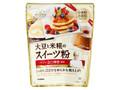 マルコメ ダイズラボ 大豆と米糀のスイーツ粉 袋200g