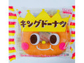 メイベル キングドーナツ 袋1個