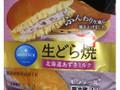 モンテール 小さな洋菓子店 生どら焼き 北海道あずきミルク 袋1個