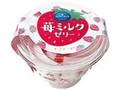 モンテール 小さな洋菓子店 苺ミルクゼリー カップ1個