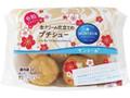 モンテール 小さな洋菓子店 生クリーム仕立てのプチシュー 新元号記念特別パッケージ 袋12個