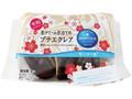 モンテール 小さな洋菓子店 生クリーム仕立てのプチエクレア 新元号記念特別パッケージ 袋6個