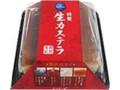 モンテール 小さな洋菓子店 特製生カステラ