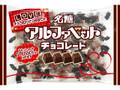 名糖 LOVEアルファベットチョコレート 袋191g