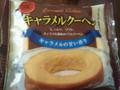 美松製菓 キャラメルクーヘン 袋1個