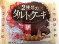 チロル チロルチョコ 2種類のタルトケーキ 袋7個