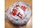 米屋 塩豆大福 袋1個