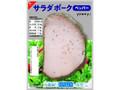 米久 サラダポーク ペッパー 80g