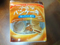 ローヤル製菓 小さなパンケーキキャラメル風味 袋6個